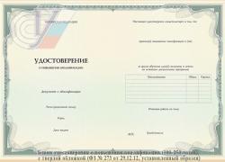 Удостоверение о повышении квалификации ИДО РГУФКСМиТ